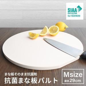 抗菌まな板パルト 丸型 Mサイズ 直径 29cm  日本製  SIAAマーク取得  食中毒予防 まないた まな板 カッティングボード キッチン用品 台所用品 抗菌 送料無料の画像
