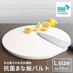 ゲリラセール 丸い抗菌まな板パルト 丸型 Lサイズ 直径33cm  日本製  SIAAマーク取得  ...