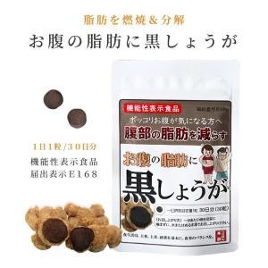 お腹の脂肪に黒しょうが 機能性表示食品 30粒/30日分 ダイエット ブラックジンジャー