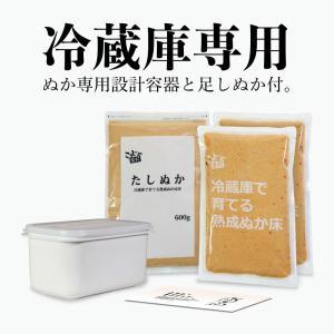 冷蔵庫で育てる熟成ぬか床800g コンパクト容器付セット【送料無料】