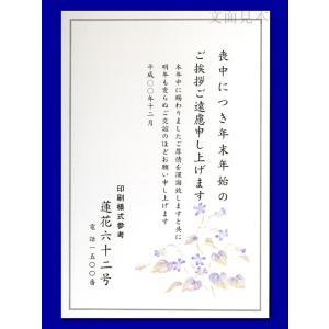 喪中はがき/ケント紙(厚口)「すみれ・62」/100枚(ハ11062)