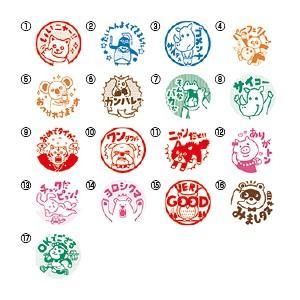 ●教育施設様限定商品 ズータンプ (14)ヨロシクマ ed 157563|tukishimado5