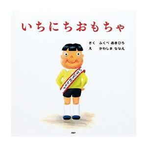 ●教育施設様限定商品 「いちにち」シリーズ (4)いちにちのりもの ed 157971|tukishimado5