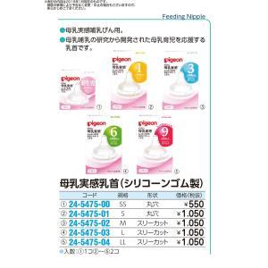 母乳実感 乳首LL(9ヶ月〜) 24-5475-04 1入り|tukishimado5|02