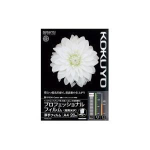 ato5954-2582IJP用プロフェッショナルフィルム 超高光沢 A4 20枚コクヨ品番【KJ-A10A4-20】