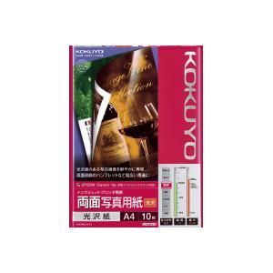 ato5954-3176 インクジェットプリンタ用紙 両面印刷写真用紙(光沢) A4 10枚 コクヨ KJ-G23A4-10
