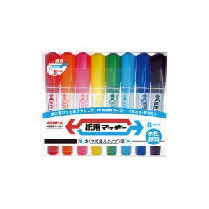 ●メーカー名 ゼブラ●メーカー品番 WYT5-8C●定価 ¥1200●水性顔料インクを使用で、紙に書...