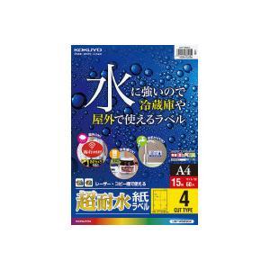 ato6265-9857カラーLBP用 超耐水紙ラベル A4 15枚入 4面カットコクヨ品番【LBP-WS6904】