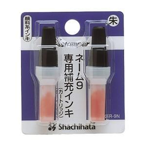 法人様限定商品 ネーム9専用補充インキカートリッジ(2本入)  ed118706