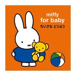 ★法人様限定商品 miffy for baby...の関連商品8