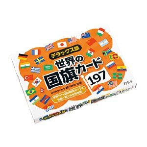 デラックス版 世界の国旗カード197  幻冬舎 499216 教育施設限定商品 ed 157509|tukishimado
