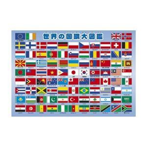 ●教育施設様限定商品 ピクチュアパズル世界の国旗大図鑑  ed 163420 tukishimado