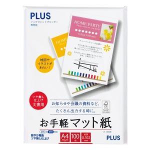【全国配送可】-お手軽マット紙 IT-120ME A4 100枚 (jtx46106) プラス