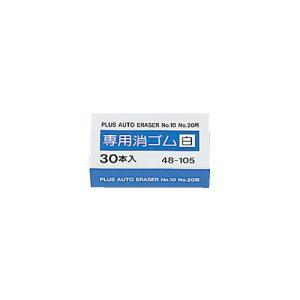 【全国配送可】-白消しゴム 010-590 30本入 (jtx48105) プラス