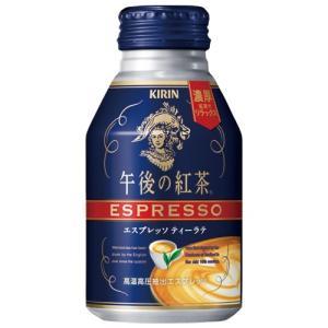 【全国配送可】-午後の紅茶エスプレッソティーラテ 24缶 (jtx708509) キリンビバ