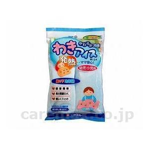 ●商品名 ケンユー わきアイス 子供用 / WI-24 その他 その他のその他 JAN4969919...