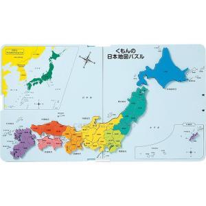 ●商品名 くもんの日本地図パズル / NH6231 その他 レクレーション・遊具 JAN494412...