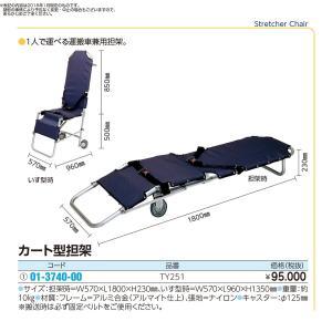 カート型担架 01-3740-00 1入り tukishimado 02