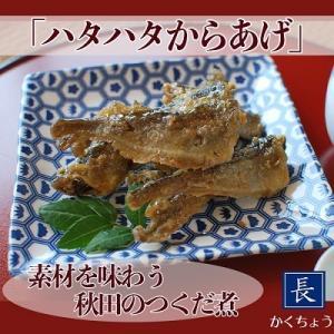 はたはたからあげ1000 つくだ煮 佃煮 はたはた 秋田県産 からあげ 無添加|tukudani
