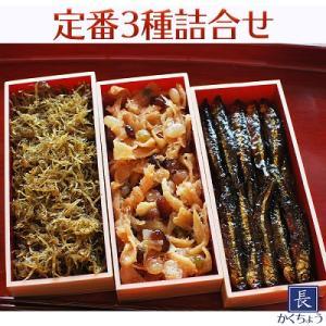 佃煮詰合せ3種(3000円)|tukudani