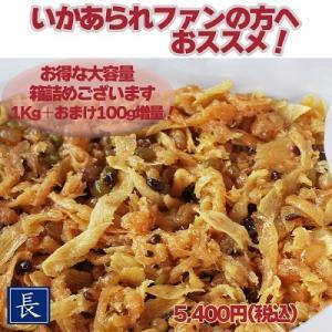 お得サイズ!『いかあられ』1100g 昔懐かしい味♪ 長年作り続けた定番です!箱入りです|tukudani