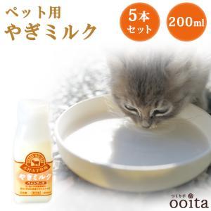 ■ヤギ乳のスゴいところ  ヤギ乳は人間の母乳と同じβカゼインを主体とするたんぱく質で構成され、栄養も...