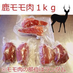 鹿もも肉1kg/ブロック/ご自宅用/ジビエ/ジビエ料理