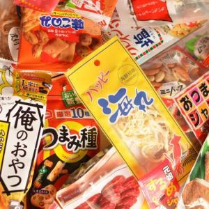 行楽用300円おまかせコース(おつまみ系)駄菓子詰合せ・袋詰め・詰め合わせ