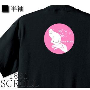 【メール便 送料無料】猫 Tシャツ キャラクター かっこいい おしゃれ 指のり猫 ちいさな猫 猫指 ...