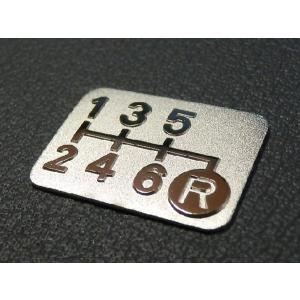 シフトパターンプレート 右下R6速マニュアル車用 Tuningfan 日本製 メッキ ゆうパケット対応|tuningfan-com