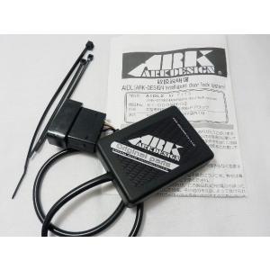 日本製 オートドアロック GK/GP AIDL2 for FIT3 車型専用多機能車速感応ドアロック ARK-DESIGN OBD2 簡単装着 在庫有り|tuningfan-com