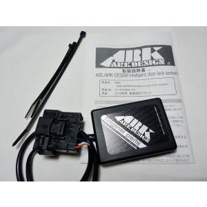 日本製 オートドアロック GG7/GG8専用取説付 AIDL フィットシャトル 車速感応ドアロック ARK-DESIGN シートベルト連動機能付 OBD2 簡単装着 在庫有り|tuningfan-com