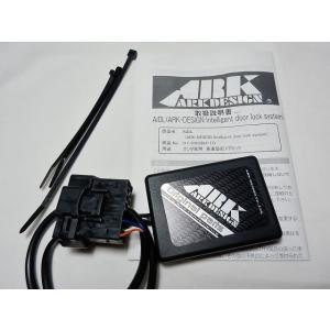 日本製 オートドアロック JF1専用取説付 AIDL N-BOX SLASH 車速感応ドアロック ARK-DESIGN シートベルト連動機能付 OBD2 簡単装着 在庫有り|tuningfan-com