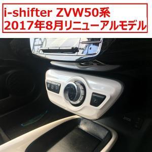 i-shifter 50系プリウス アイシフター ダイヤル式シフトユニット シフトセレクタ ZVW50/51/55/52 POWER ENTERPRISE 在庫有り 即納 送料込みポイント3倍|tuningfan-com