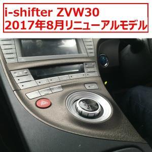 i-shifter ZVW30 プリウス アイシフター ダイヤル式シフトユニット シフトセレクタ POWER ENTERPRISE 在庫有り 即納 送料込み ポイント3倍|tuningfan-com