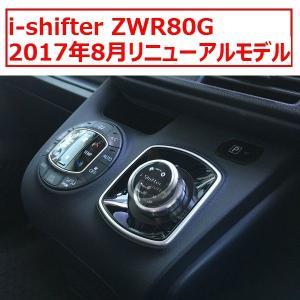 i-shifter ZWR80G ノア/ヴォクシー/エスクァイア アイシフター ダイヤル式シフトユニット シフトセレクタ POWER ENTERPRISE 在庫有 送料込 ポイント3倍|tuningfan-com