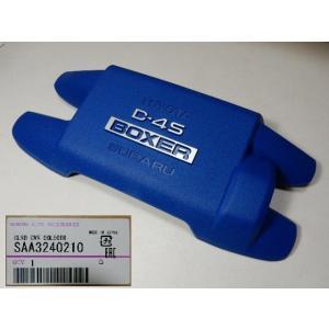 BRZ ZC6 カラードカバーコレクター SAA3240210 スバル純正部品 SUBARU ブルー エンジンヘッドカバー エンジンルームのドレスアップに|tuningfan-com