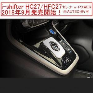 i-shifter セレナe-POWER HC27/HFC27 AUTECH可 アイシフター ダイヤル式シフトユニット シフトセレクタ POWER ENTERPRISE 在庫有 送料込 ポイント3倍|tuningfan-com
