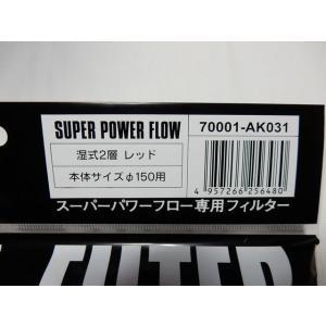 HKS スーパーパワーフロー交換用フィルター φ150 レッド 70001-AK031 湿式2層タイプ 送料無料 SPF|tuningfan-com|02