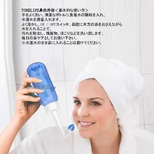 TONELIFE 鼻うがい 器具 300ml 鼻腔洗浄器 鼻洗浄ボトル 鼻洗浄器 成人 児童 正規輸入品日本語説明書付き|turaronkon
