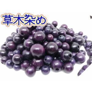(特価)草木染め 紫根紫色 φ14mm穴無し ウッドビーズ 611|turfan