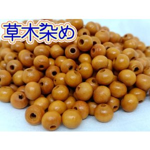 草木染め 柿の種色 φ8mm ウッドビーズ 617|turfan
