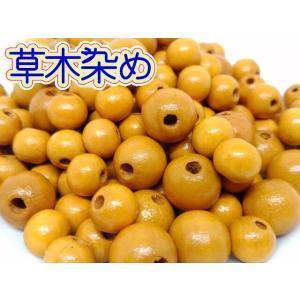 草木染め 豊水梨色 φ12mm ウッドビーズ 618|turfan