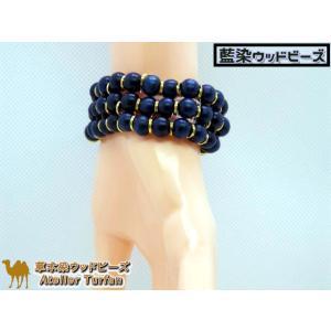 3列藍染金環ブレスレット 7548 8mm 23珠 内周14cm 藍染ウッドビーズ  turfan