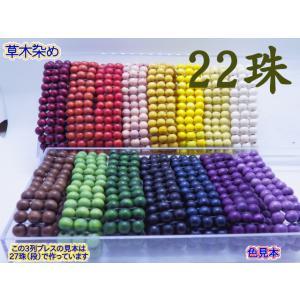 3列ブレスレット サイズ:22珠(15色選べる)|turfan