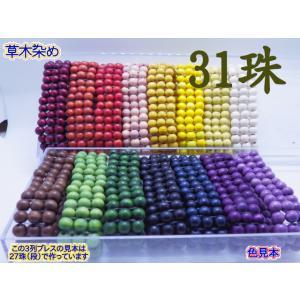 3列ブレスレット サイズ:31珠(15色選べる)|turfan