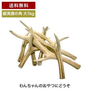 送料無料天然素材 北海道の鹿の角 大1キロ売犬のおやつや 水難海難厄除のお守り ナイフ材等に 愛犬のおやつ 犬のおやつ 犬のエサ(鹿角 犬の餌 犬のえ|turidaisuki