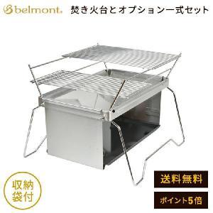 送料無料 ベルモント(Belmont) 焚き火台TOKOBI フルセット. BM-278  アウトドア キャンプ 料理 パン サンドイッチ 焚き火コー turidaisuki