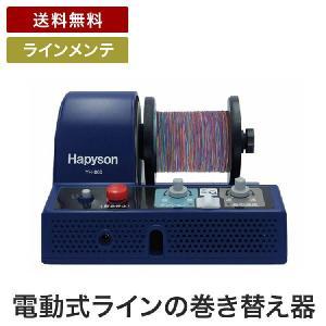 ハピソン Hapyson YH800 電動ラインワインダー PE塩抜き洗浄等々便利グッズ つり フィッシング 釣り具 釣り道具 塩抜きスプール 電動リ|turidaisuki