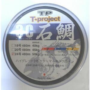 送料無料 ティプロ T-Pro 3C石鯛 マーキングライン 24号(信頼のサンラインOEM)メ5,184円(磯釣り、石鯛、クチジロ、道糸、ナイロン、マ turidaisuki
